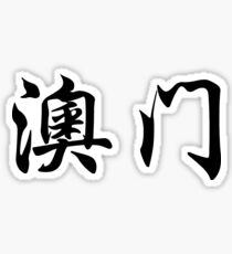 Chinese characters of Macau Sticker