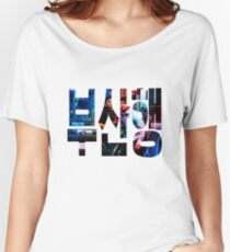 Train to Busan Women's Relaxed Fit T-Shirt