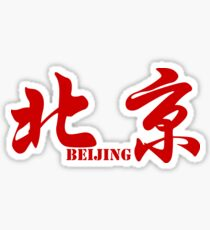 Chinese characters of Beijing Sticker