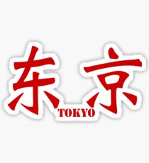 Chinese characters of Tokyo Sticker