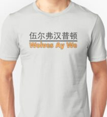 Wolves Ay We - Wolverhampton Wanderers Unisex T-Shirt