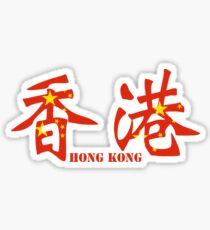 Chinese characters of Hong Kong Sticker