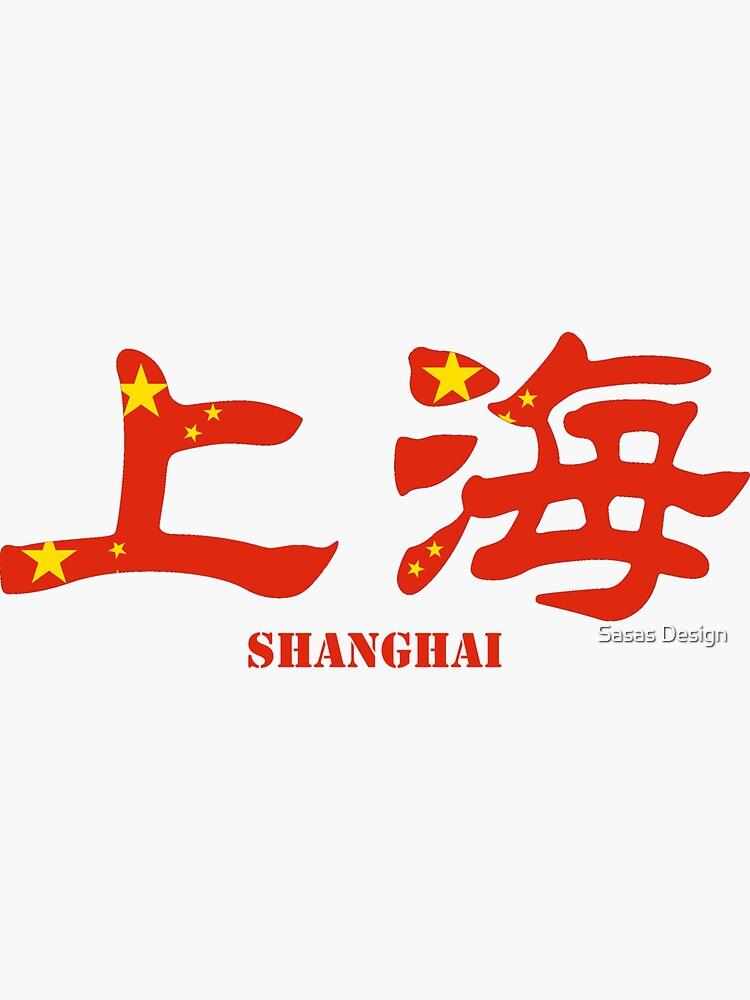 Chinesische Schriftzeichen von Shanghai von sallysdesign