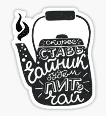 Tea saying in Russian Sticker