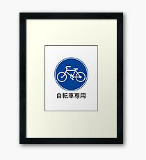 Japanese Sign Bicycles Only Framed Print