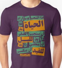 Aboul-Qacem Echebbi poem Unisex T-Shirt