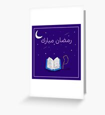 PRAYER - RAMADAN SERIES Greeting Card