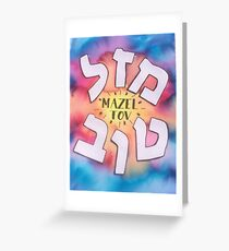 Mazel tov - congratulations - Jewish celebration  Greeting Card