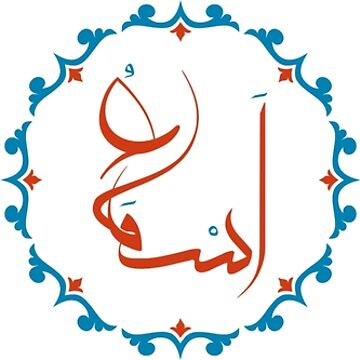 Asmaa اسماء | Arabic Name - Arabic Style by KarimStudio