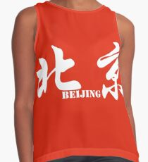 Chinese characters of Beijing Contrast Tank