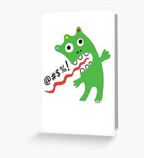 Critter Expletive  Greeting Card