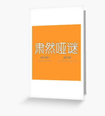 sù rán yǎ mí 肃然哑谜 Greeting Card