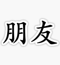 Chinese characters of Friends Sticker