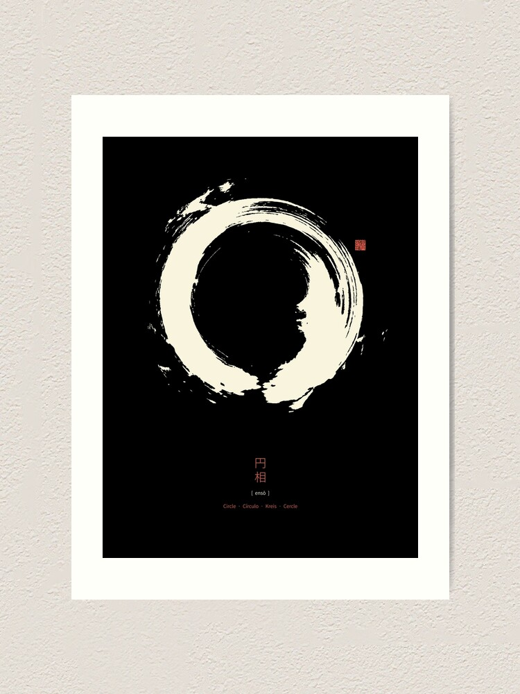 Alternate view of Black Ensō / Japanese Zen Circle Art Print