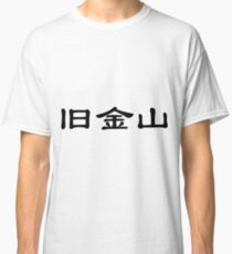 Chinese characters of San Francisco Classic T-Shirt