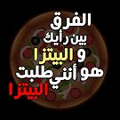 The Difference between your Opinion and Pizza (Arabic) by Omar Dakhane
