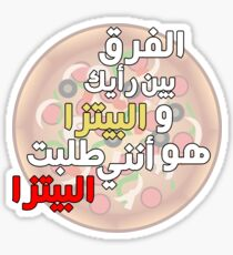 The Difference between your Opinions and Pizza (Arabic) Sticker