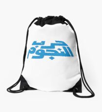 Star Wars Arabic - Blue Retro Logo Drawstring Bag