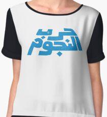 Star Wars Arabic - Blue Retro Logo Chiffon Top