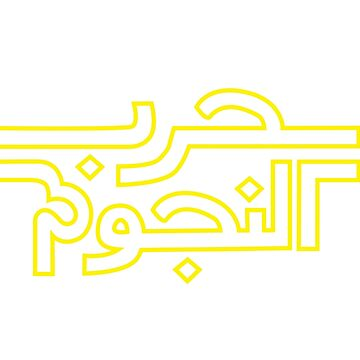 Star Wars Arabic - Classic Yellow Logo by FFaruq
