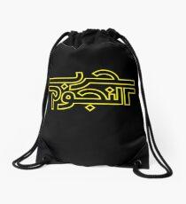 Star Wars Arabic - Classic Yellow Logo (version 2.0) Drawstring Bag