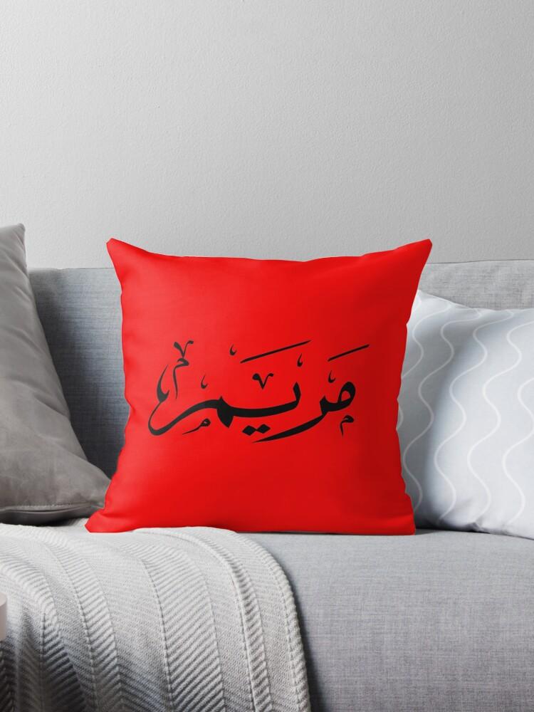 'Maryam (Arabic for Mary/Miriam/Maria)' Throw Pillow by Omar Dakhane
