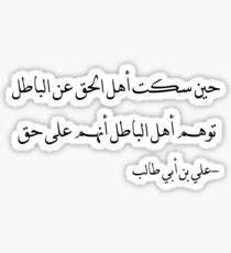 Ali Bin Abi Taleb Quote Sticker