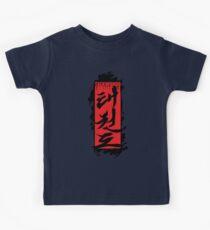 Taekwondo Kids Tee