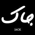 Jack (Arabic) by Omar Dakhane