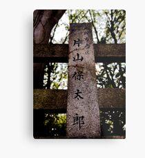 Kanji Post Metal Print