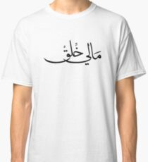 """Not in the Mood"" in Arabic Calligraphy Classic T-Shirt"
