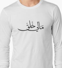 """Not in the Mood"" in Arabic Calligraphy Long Sleeve T-Shirt"