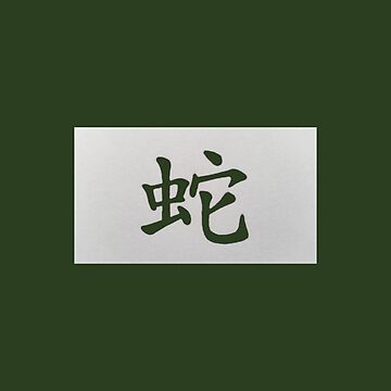 Chinese zodiac sign Snake green by kultjers