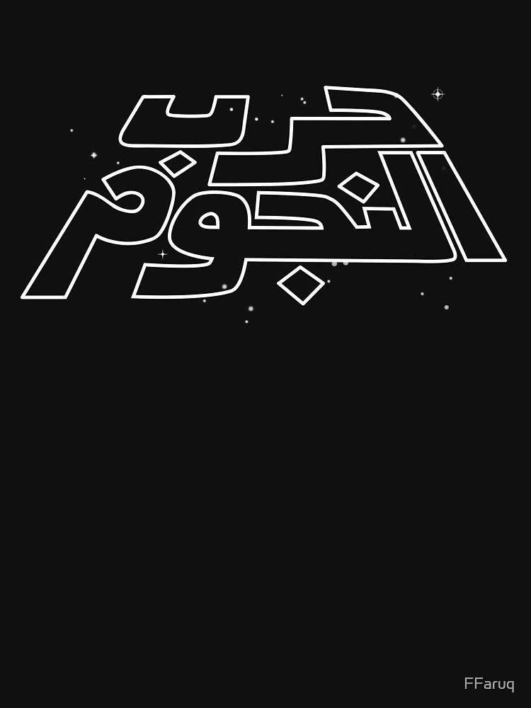 War in the Stars Arabic - White Retro Logo (Outline) on Starfield by FFaruq