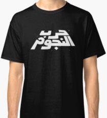 War in the Stars Arabic - White Retro Logo on Starfield Classic T-Shirt