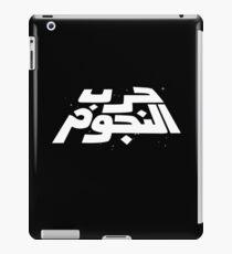 War in the Stars Arabic - White Retro Logo on Starfield iPad Case/Skin