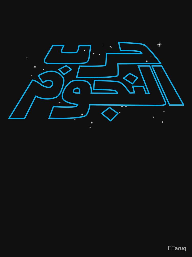 War in the Stars Arabic - Blue Retro Logo (Outline) on Starfield by FFaruq
