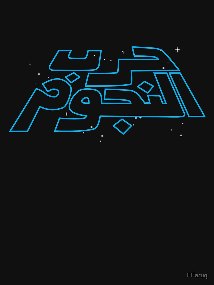 War in the Stars Arabic - Blue Retro Logo (Outline) on Starfield by FFaruq