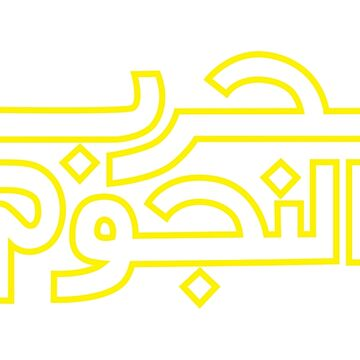 War in the Stars Arabic - Classic Yellow Logo (version 2.0) by FFaruq