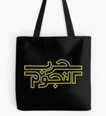 War in the Stars Arabic - Classic Yellow Logo (version 2.0) Tote Bag