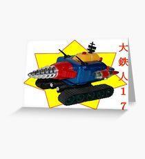 Dai Tetsujin 17 Shigcon Tank Greeting Card