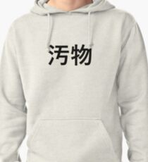 Filth in Japanese Pullover Hoodie