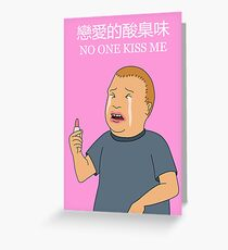 Bobby Hill - No One Kiss Me Greeting Card