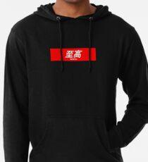 de8579583ad4 Supreme    Japanese Lightweight Hoodie