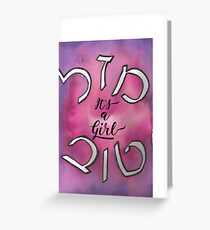 Mazel tov - baby girl - new baby - congratulations - Jewish Greeting Card