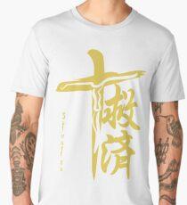 Kanji, Japanese characters. Salvation Men's Premium T-Shirt