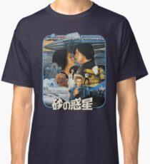 Dune (Japanese Art) Classic T-Shirt