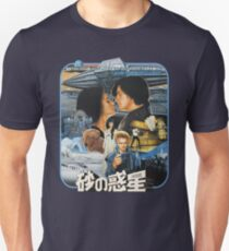 Dune (Japanese Art) T-Shirt