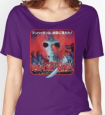 Friday the 13th Part VIII (Japanese Art) Women's Relaxed Fit T-Shirt
