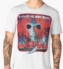 Friday the 13th Part VIII (Japanese Art) Men's Premium T-Shirt
